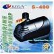 RESUN S-400 pompe pour aquarium